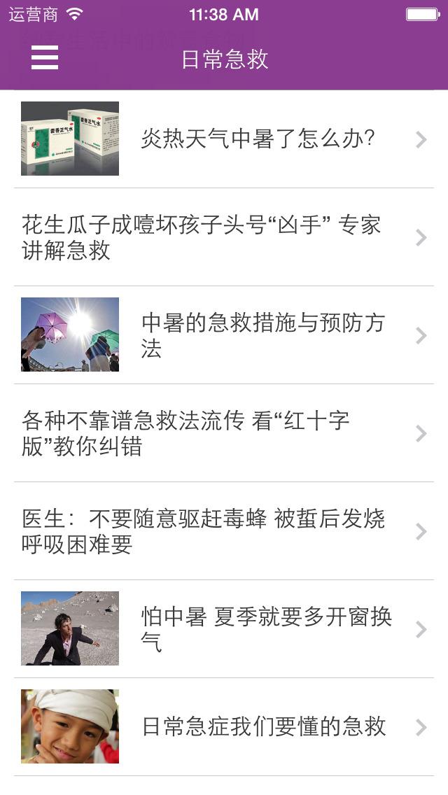 生活急救 - 应急救护小知识大全 screenshot 5