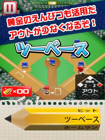 えんぴつ甲子園 〜9回裏の逆転劇〜 screenshot 7