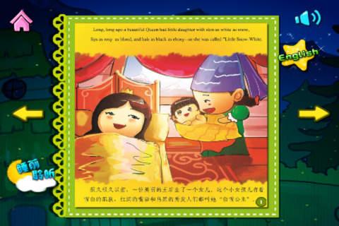 白雪公主双语童话 - náhled
