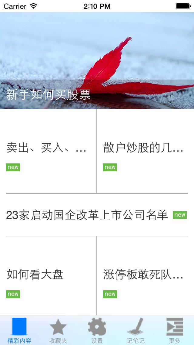 股票赚钱秘籍 screenshot 3