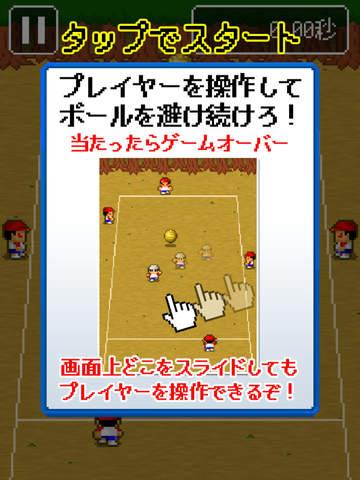 よけるだけドッジボール screenshot 10