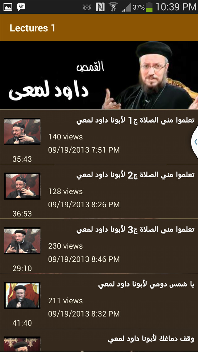 Fr. Daoud Lamei screenshot 4