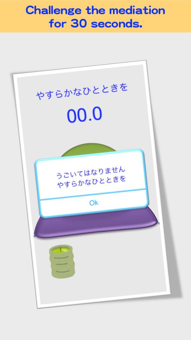 Meditation Robo FREE - Japanese Zazen screenshot 1