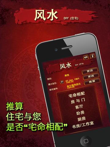 风水 DIY (住宅) screenshot 6