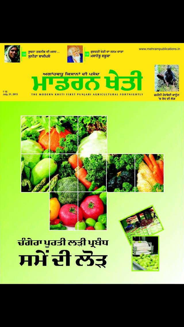 Modern Kheti - Punjabi screenshot 1