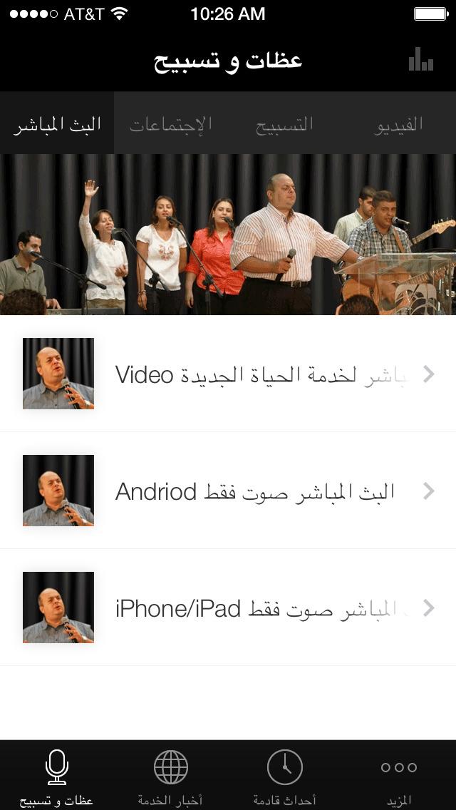 خدمة الحياة الجديدة screenshot 1