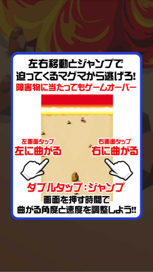 激走!火山スキー screenshot 5