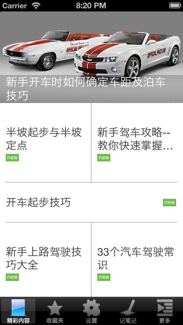 汽车驾驶技巧大全 screenshot 3