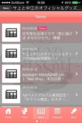 東京女子流オフィシャルアプリ - náhled