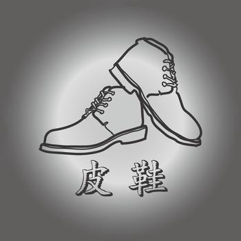 皮鞋平台V1