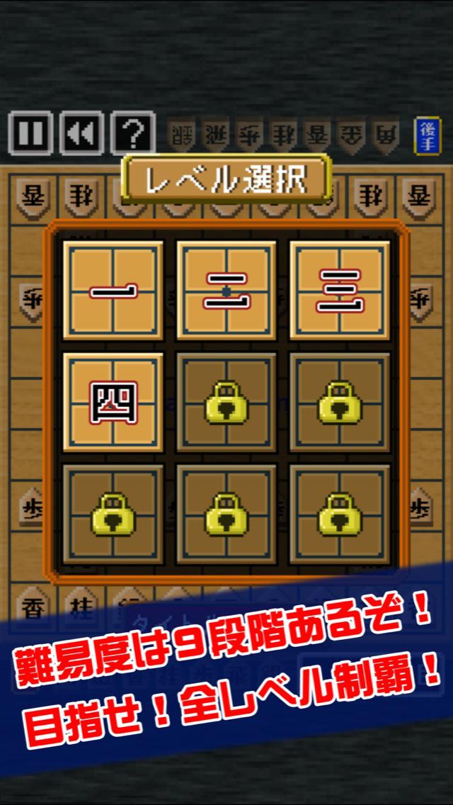 ピコピコ!将棋の王者 screenshot 3