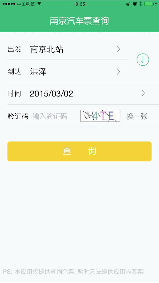 南京汽车票查询 screenshot 5