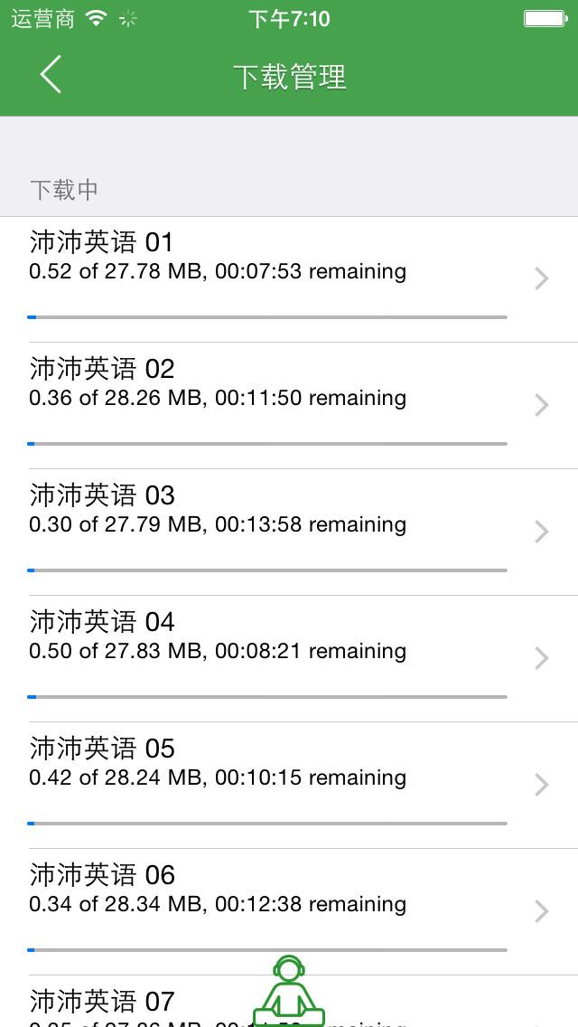 沛沛英语听力大全 screenshot 5