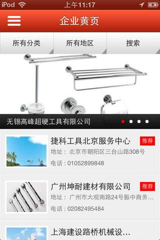 中国石油设备器材 - náhled