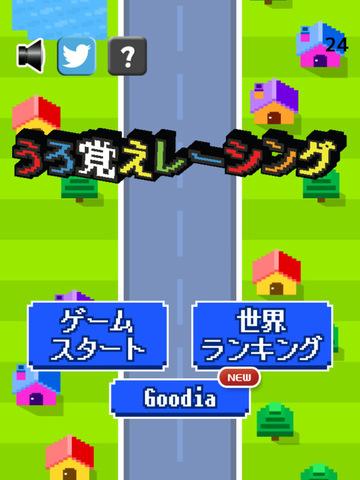 うろ覚えレーシング screenshot 9