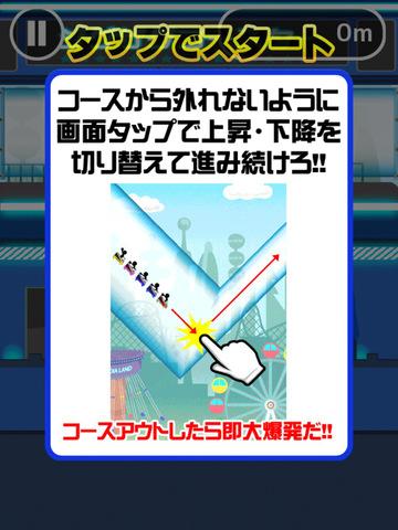 ジグザグジェットコースター screenshot 10