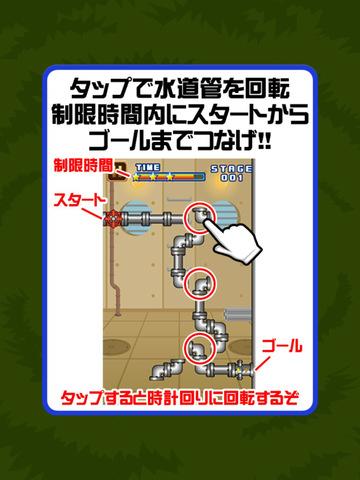 激ムズ水道管パズル100 screenshot 10