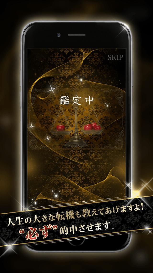 【THE的中王】木下レオンの帝王学占い screenshot 4