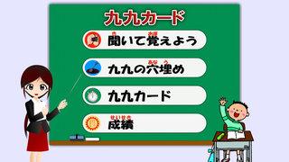 さんすう(九九カード) PV screenshot 1