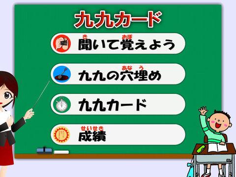 さんすう(九九カード) FV screenshot 6