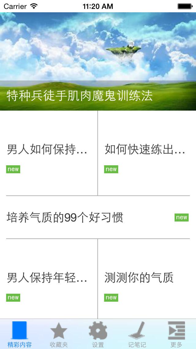男神速成秘籍 screenshot 5