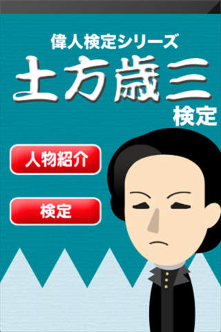 土方歳三検定 - náhled
