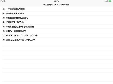 Screenshot 6 of 10