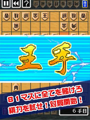 ピコピコ!将棋の王者 screenshot 7