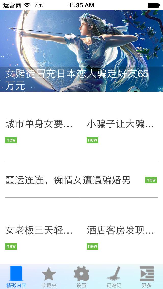 防欺骗必备 screenshot 3