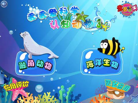 认识动物III 多多爱科学 screenshot 6