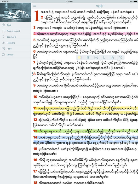 how to bookmark on iphone myanmar holy bible burmese offline free version by oleg 5534