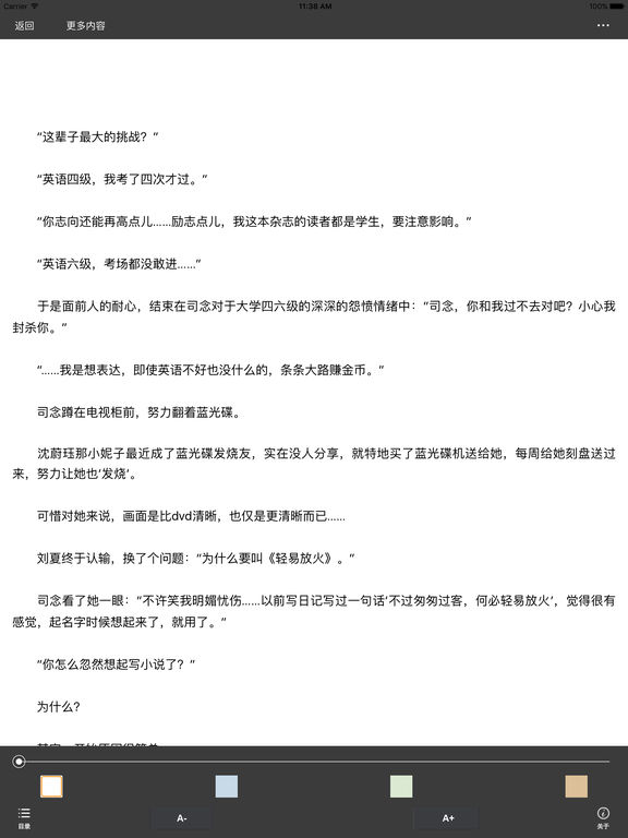 念念不想忘—墨宝非宝著,现代青春都市爱情小说免费阅读 screenshot 5