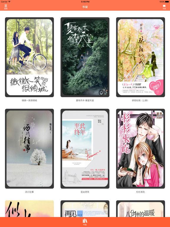 至此终年—墨宝非宝·一个关于师生恋的故事 screenshot 4