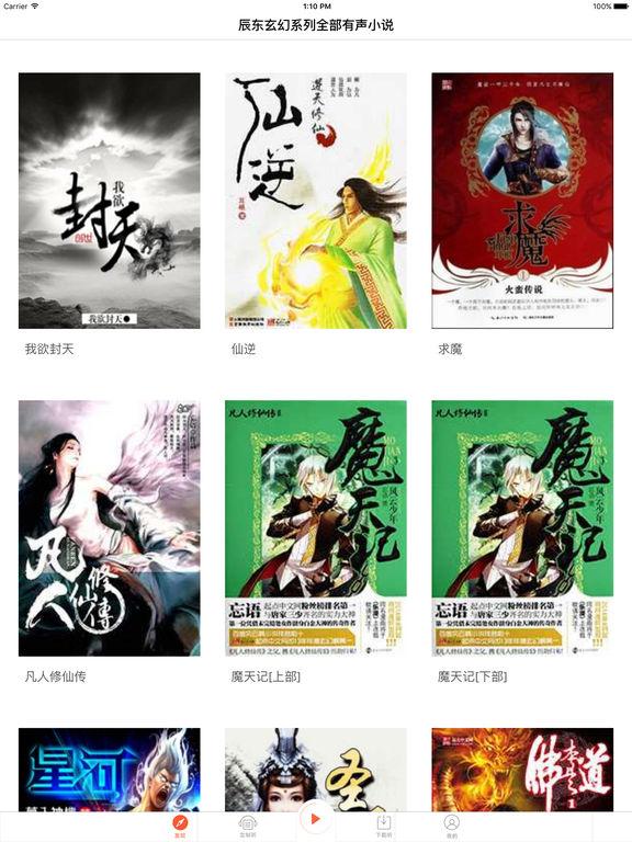 辰东最新作品-网络畅销玄幻修仙系列有声小说精选 screenshot 7