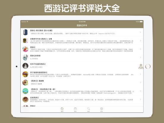 西游记评书大全 - 西游记原文真人朗读讲解点评 screenshot 6