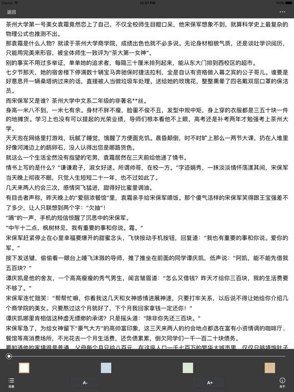 元气少年:最热门校园奇幻小说 screenshot 6
