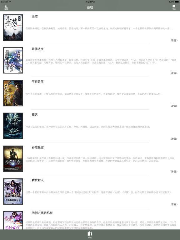 圣墟:辰东新书最新章节免费阅读 screenshot 4