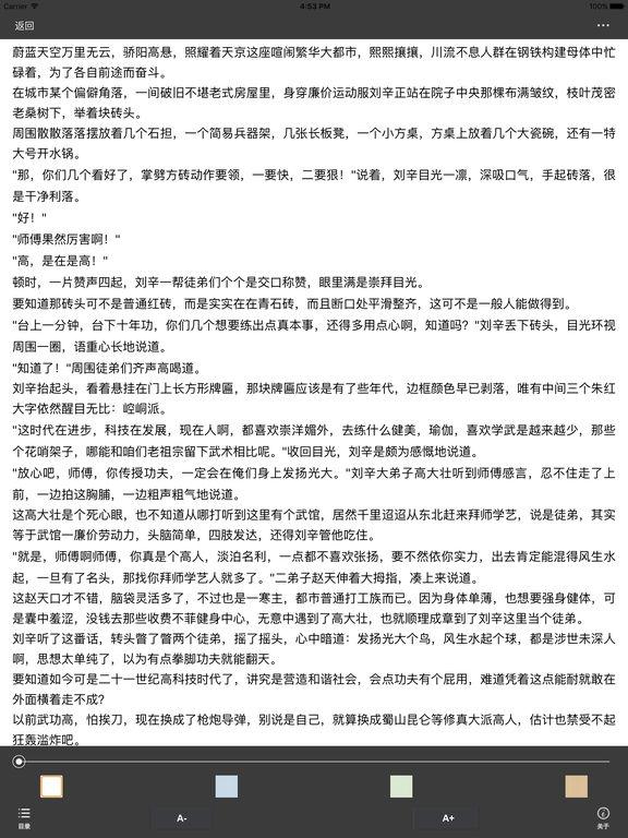 丹道仙途—隐为者仙侠修真作品集 screenshot 5