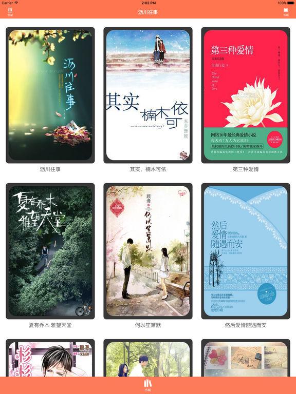 沥川往事—现代都市青春言情小说 screenshot 4