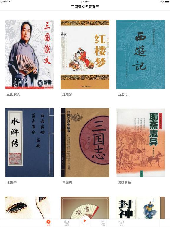 新版三国演义名著有声小说—中国古典名著系列全集高清 screenshot 6