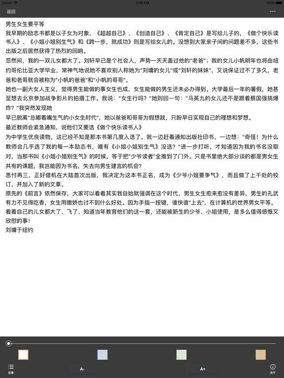少爷小姐要争气—刘墉家书,成长励志小说 screenshot 5