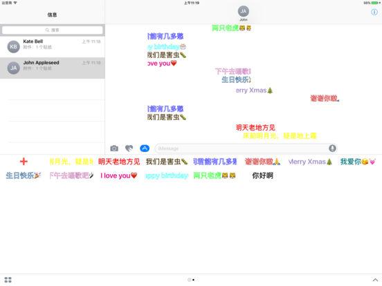 Barrage for iMessage screenshot 6