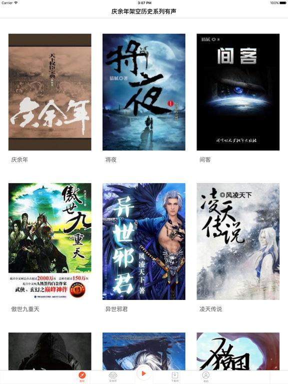 庆余年玄幻系列有声小说—2016最热网络推荐读书神器 screenshot 6