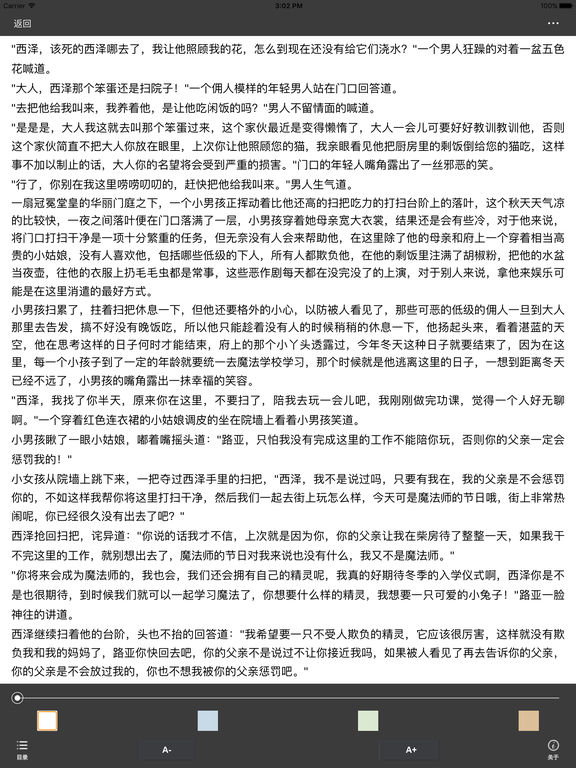 契约神座—追不逝作品,最热玄幻小说 screenshot 5