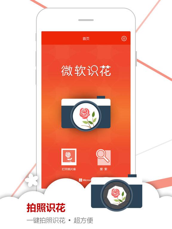 微软识花 screenshot 6