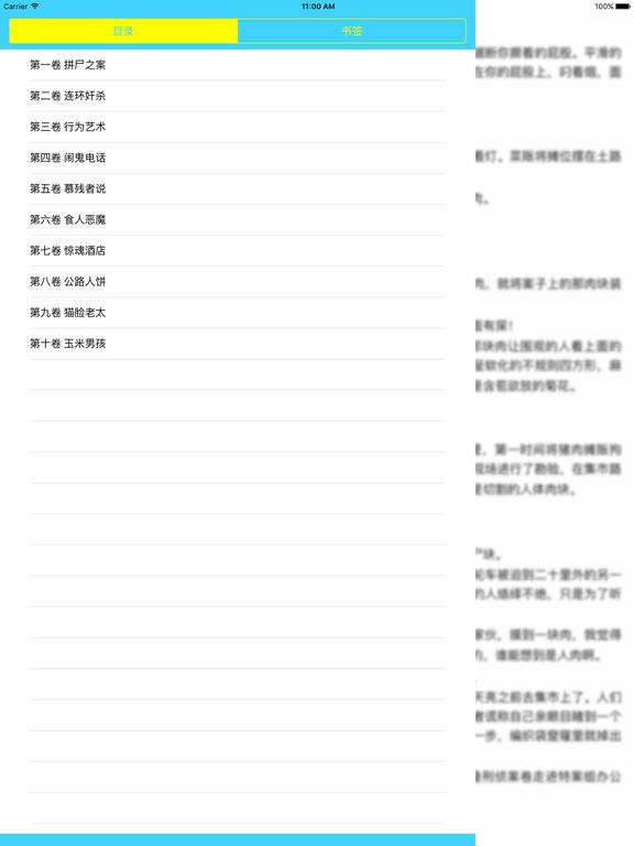 十宗罪:现实改编小说 screenshot 6