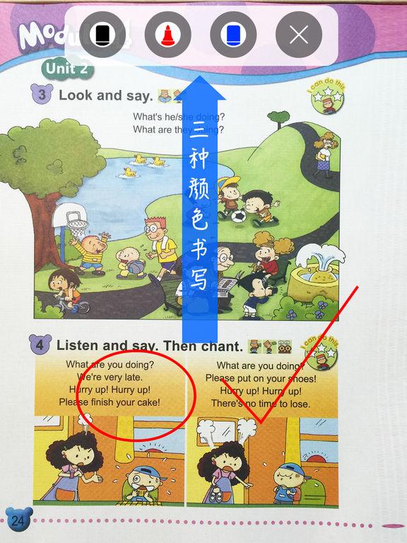 外研社版小学英语二年级下册点读课本 screenshot 8