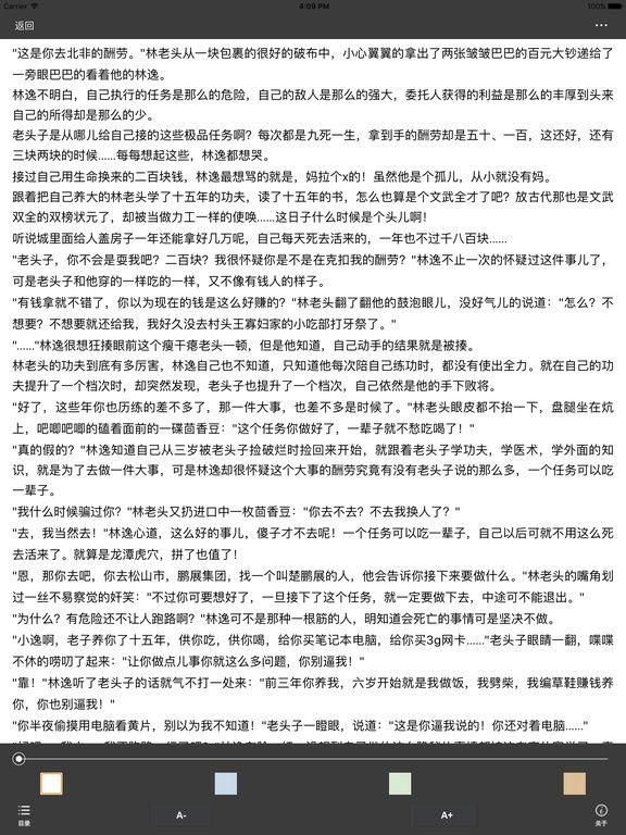 网络热播剧同名小说:校花的贴身高手 screenshot 6