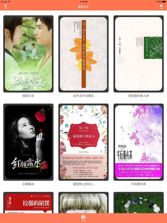 旋风少女—明晓溪作品,青春成长励志小说 screenshot 4