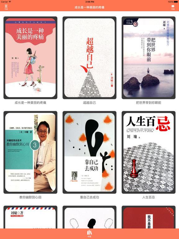 成长是一种美丽的疼痛—刘墉作品,亲情教育书籍 screenshot 4